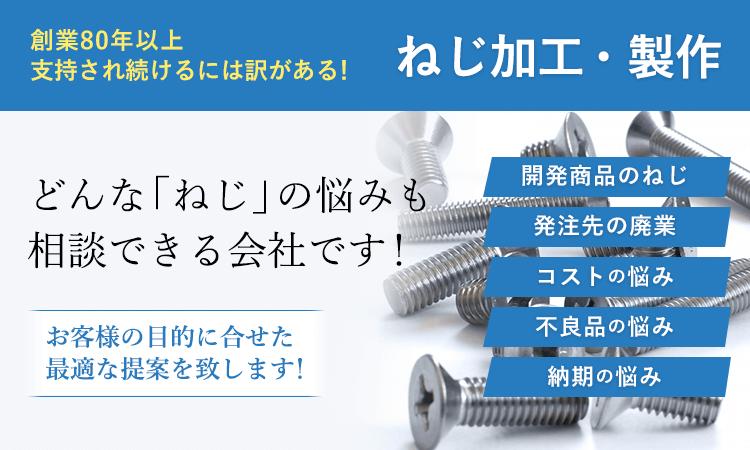 ねじ加工・製作~どんな「ねじ」の悩みも相談できる会社です!~